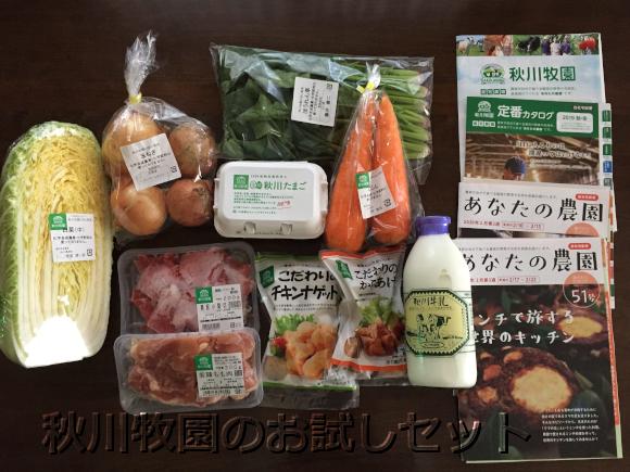 秋川牧園のお試しセット2000円(関西地方専用のセット)